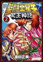 聖闘士星矢 NEXT DIMENSION 冥王神話 2 (少年チャンピオン・コミックス) (Japanese Edition)