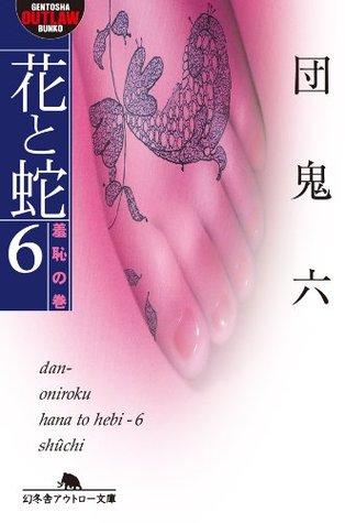 花と蛇6 羞恥の巻 (幻冬舎アウトロー文庫) by 団鬼六
