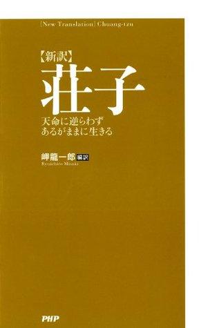 [新訳]荘子 (Japanese Edition) 岬 龍一郎