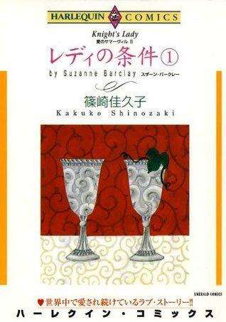 レディの条件 1巻_愛のサマーヴィル Ⅱ: 1 (ハーレクインコミックス) 篠崎 佳久子