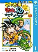 ドラゴンボールSD 1 (ジャンプコミックスDragon Ball SD, Digital Edition, #1)
