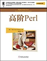 高阶Perl
