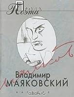 Владимир Маяковский. Проза поэта