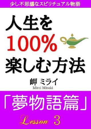 jinseiwohyakuparsentotanosimuhouhouyumemonogatarihenressunsurii (Japanese Edition)