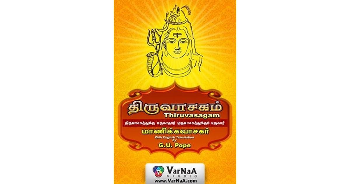 Thiruvasagam Tamil Book