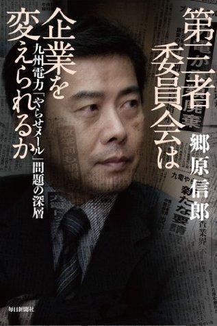 第三者委員会は企業を変えられるか 九州電力「やらせメール」問題の深層  by  郷原信郎