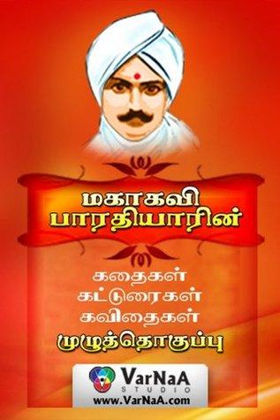 Bharathiar Quotes In Ebook Download