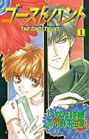 ゴーストハント(1) (講談社コミックスなかよし (894巻)) (Japanese Edition)