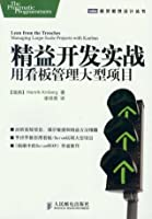 精益开发实战:用看板管理大型项目 (图灵程序设计丛书) (Chinese Edition)