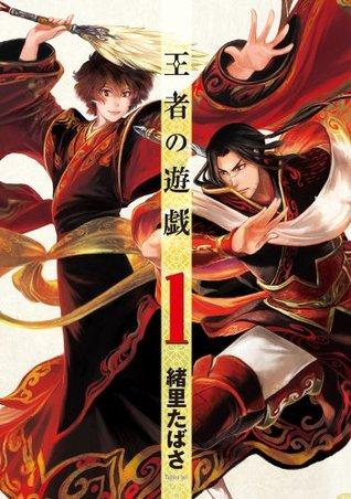 王者の遊戯 1巻 (Japanese Edition) 緒里 たばさ