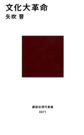 文化大革命 (講談社現代新書) (Japanese Edition) 矢吹晋