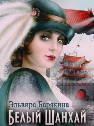 Белый Шанхай. Русские эмигранты в Китае (Грозовая эпоха)