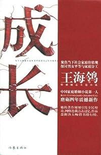 成长 (Chinese Edition)