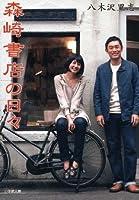 森崎書店の日々 (小学館文庫) (Japanese Edition)