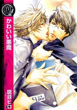 かわいい悪魔: 1 (バーズコミックス リンクスコレクション) (Japanese Edition)