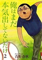 俺はまだ本気出してないだけ(2) (IKKI COMIX) (Japanese Edition)