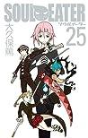 ソウルイーター25 (Soul Eater, #25)