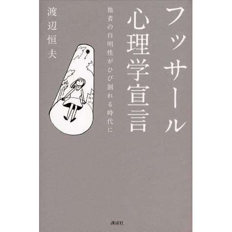 渡辺恒夫 (心理学者)