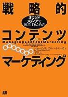オウンドメディアで成功するための戦略的コンテンツマーケティング (Japanese Edition)
