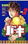 バキ(2) (少年チャンピオン・コミックス) (Japanese Edition)