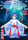 海の御先 12 (ジェッツコミックス) by Kou Fumizuki