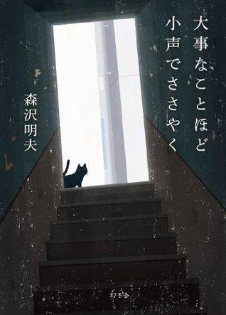 大事なことほど小声でささやく Akio Morisawa, 森沢 明夫
