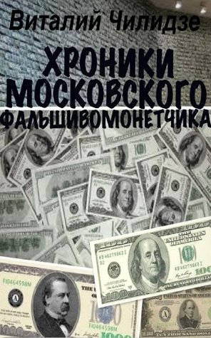 The Chronicle of Moscow counterfeiter (russian edition)
