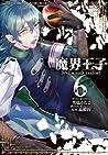 魔界王子 devils and realist 6 [Makai Ouji: Devils and Realist 6] (Devils and Realist, #6)