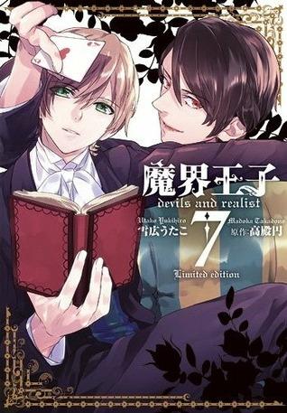 魔界王子 devils and realist 7 限定版 [Makai Ouji: Devils and Realist 7 Limited Edition]