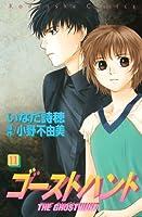 ゴーストハント(11) (講談社コミックスなかよし) (Japanese Edition)