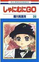 しゃにむにGO 26 (花とゆめコミックス) (Japanese Edition)