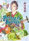新 Petshop of Horrors 9巻 (Japanese Edition)