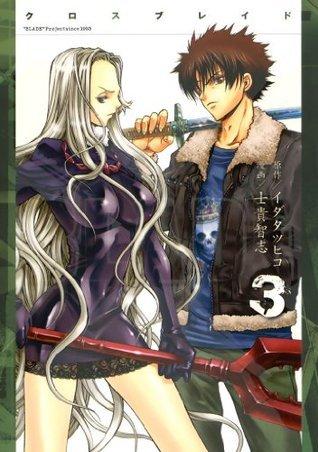 XBLADE(3) (シリウスコミックス)