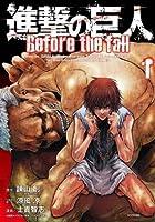進撃の巨人 Before the Fall 1 [Shingeki no Kyojin: Before the Fall 1] (Attack on Titan: Before the Fall Manga, #1)