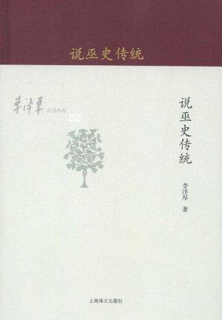 李泽厚旧说四种:说巫史传统 (Chinese Edition) 李泽厚