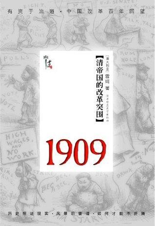 国运1909:清帝国的改革突围 雪珥