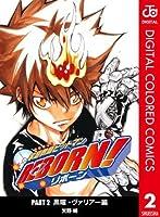 家庭教師ヒットマンREBORN! カラー版 黒曜・ヴァリアー編 9 (ジャンプコミックスDIGITAL) (Japanese Edition)