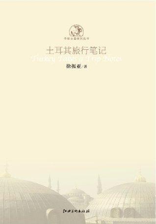 土耳其旅行笔记 (寻味古国) (Chinese Edition) 徐振亚