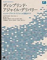 ディシプリンド・アジャイル・デリバリー エンタープライズ・アジャイル実践ガイド (Japanese Edition)