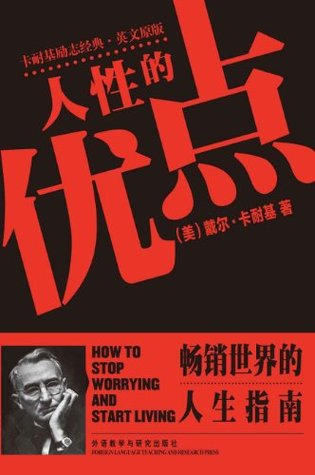 How to Stop Worrying and Start Living (Dale Carnegie's Self-help Classics)