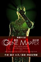 Gene Mapper 基因設計師