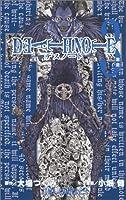 Death Note, Vol. 3: 激走 (Death Note, #3)