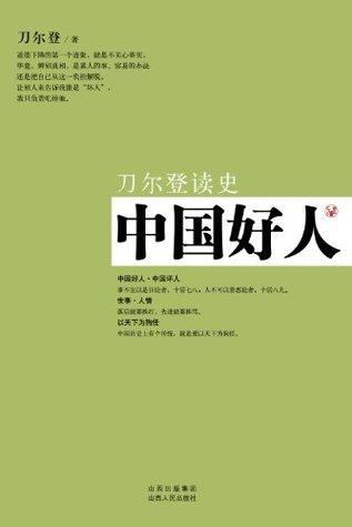 中国好人 by 刀尔登
