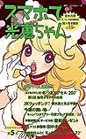 スマホで光恵ちゃん 2013年12/15日号[雑誌] (Japanese Edition)