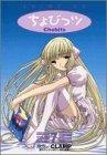 Chobits Anime Comics, Vol. 7