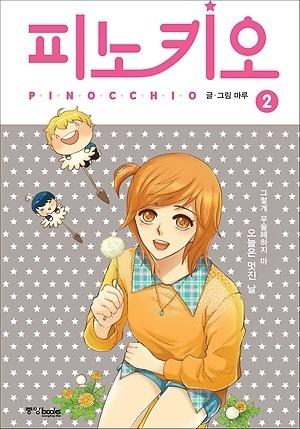 피노키오 2