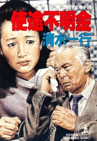 使途不明金 (光文社文庫) by 清水 一行