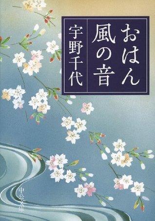 おはん・風の音 (中公文庫) (Japanese Edition) 宇野千代