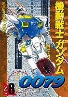 機動戦士ガンダム0079 VOL.8 (電撃コミックス) (Japanese Edition)