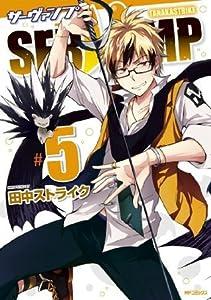 SERVAMP-サーヴァンプ- 5 (Servamp, #5)